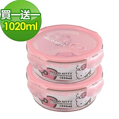 (買一送一)Kitty耐熱玻璃保鮮盒 - 圓1020ml