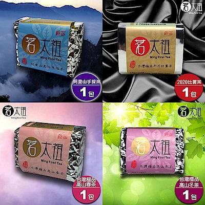 茗太祖 台灣極品四大天王 嚐鮮組茶葉(阿里山+冬片+春茶+冬茶各一)