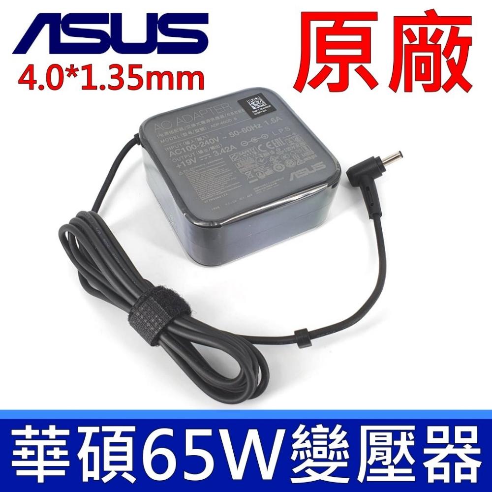 華碩 ASUS 65W 原廠變壓器 19V 3.42A 4.0*1.35mm 充電器 帶線 電源線 小孔徑 充電線