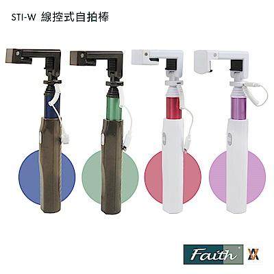 Faith 輝馳 STI-W 線控式自拍棒 For iOS