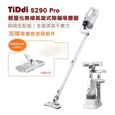 (9/9-27滿額登記送好禮)TiDdi 輕量化無線除蟎吸塵器S290 Pro-皓月白(贈吸塵拖地刷組件)