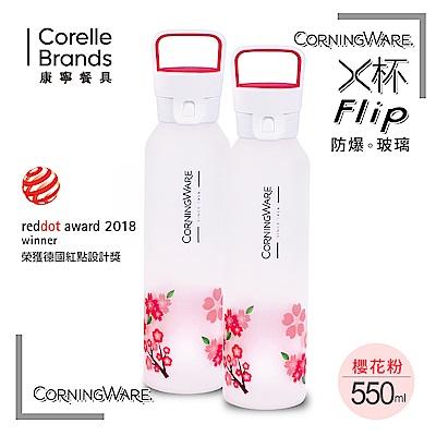 [康寧Corningware] 防爆玻璃。隨行X杯550ml-2入組(櫻花粉x2)
