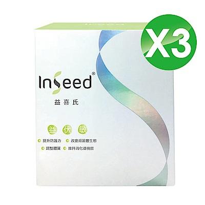 (3入組)【InSeed 益喜氏】益伏敏 機能益生菌(30包/盒×3)