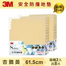 3M 安全防撞地墊-杏鵝黃 (61.5CM) 超值箱購 2入組