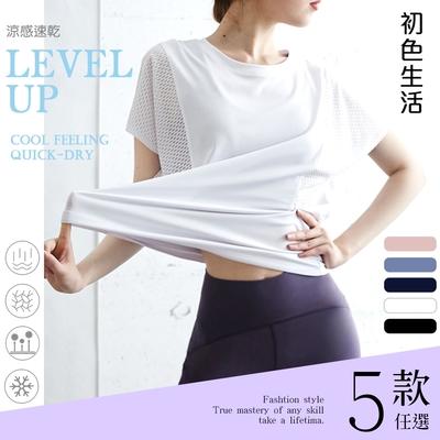 初色生活  涼感速乾瑜珈運動上衣-共5款-(M-XL可選)