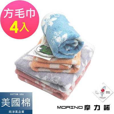 (超值4入組)美國棉油桐花方巾毛巾【MORINO】