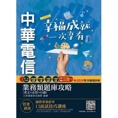 中華電信業務類題庫攻略(英文+企管+行銷)(E013T21-1)
