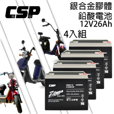 【CSP】EB26-12 (4顆/箱)銀合金膠體電池 12V26Ah/6-DZM-2電動車 電動機車 電動腳踏車 電動自行車 電動老人車 電動滑板車