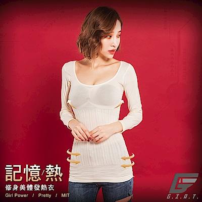 GIAT 200D記憶熱機能美體發熱衣(長袖款/米白)
