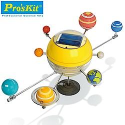 台灣製造Proskit寶工科學玩具 太陽能8大行星GE-679