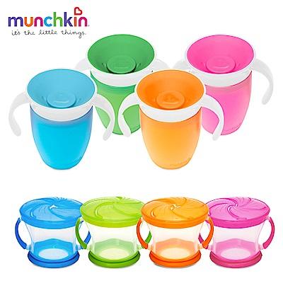 munchkin滿趣健-360度防漏練習杯+零食杯(顏色隨機出貨)