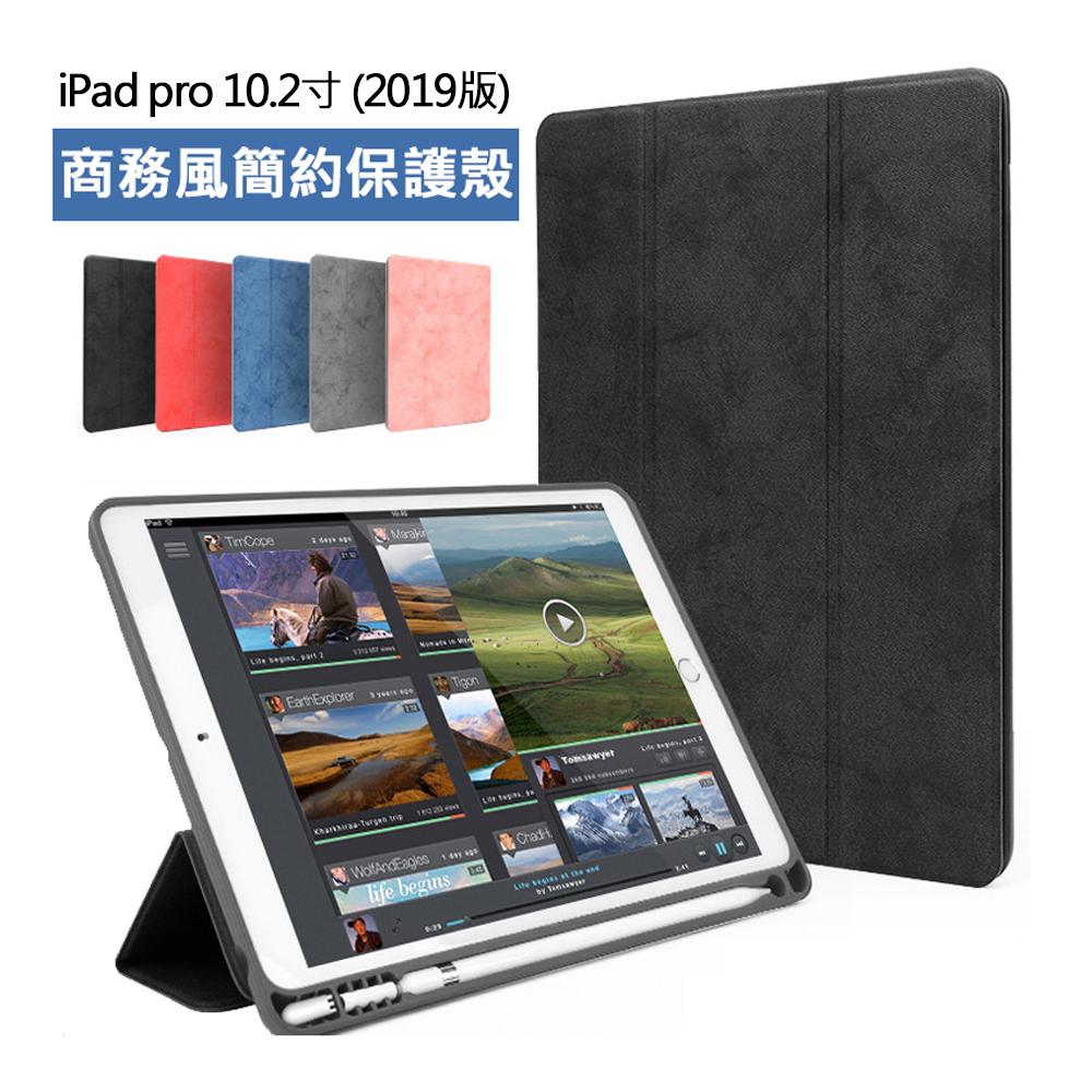ANTIAN iPad 10.2吋 2019版 英倫復古 智慧休眠平板皮套 防摔保護套 內置筆槽 product image 1