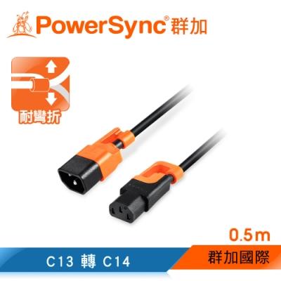群加 PowerSync C13轉C14品字尾電源延長線/0.5M