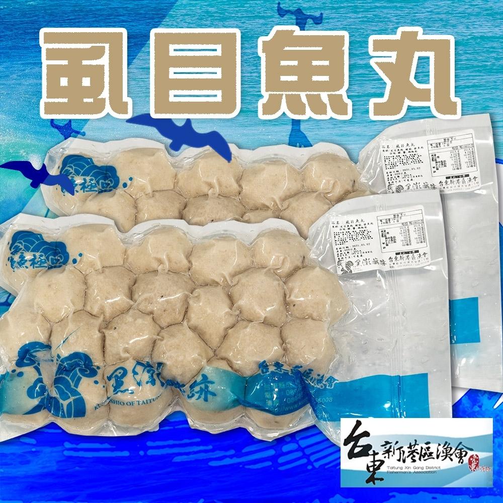 (任選) 新港漁會 虱目魚丸 (600g / 包 )