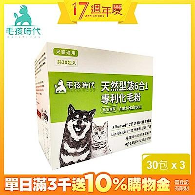 【毛孩時代】天然型態6合1專利化毛粉x3盒(貓狗化毛粉 貓狗排毛粉)