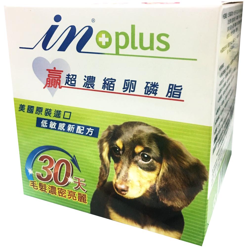 美國IN-Plus》犬用《贏》超濃縮卵磷脂-1.5lb/罐