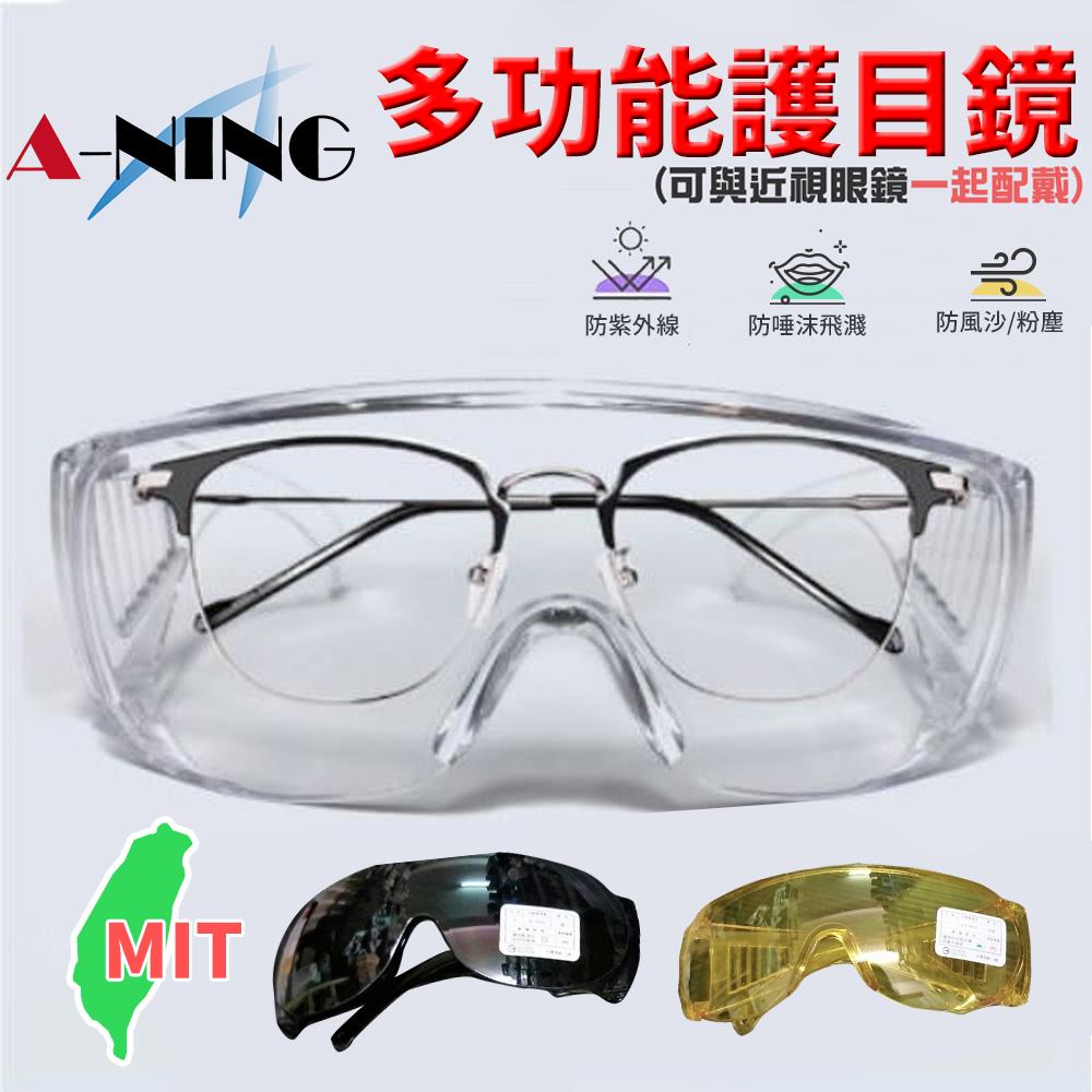 【A-NING】防飛沫眼鏡 (防飛沫│防紫外線│化學實驗│粉塵砂石) product image 1