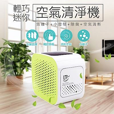 LTP 日式家用負離子迷你空氣清淨機 CCH01
