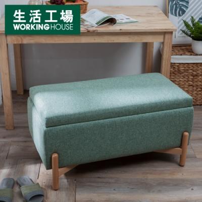 【生活工場】輕巧棉麻面收納長椅凳(綠)