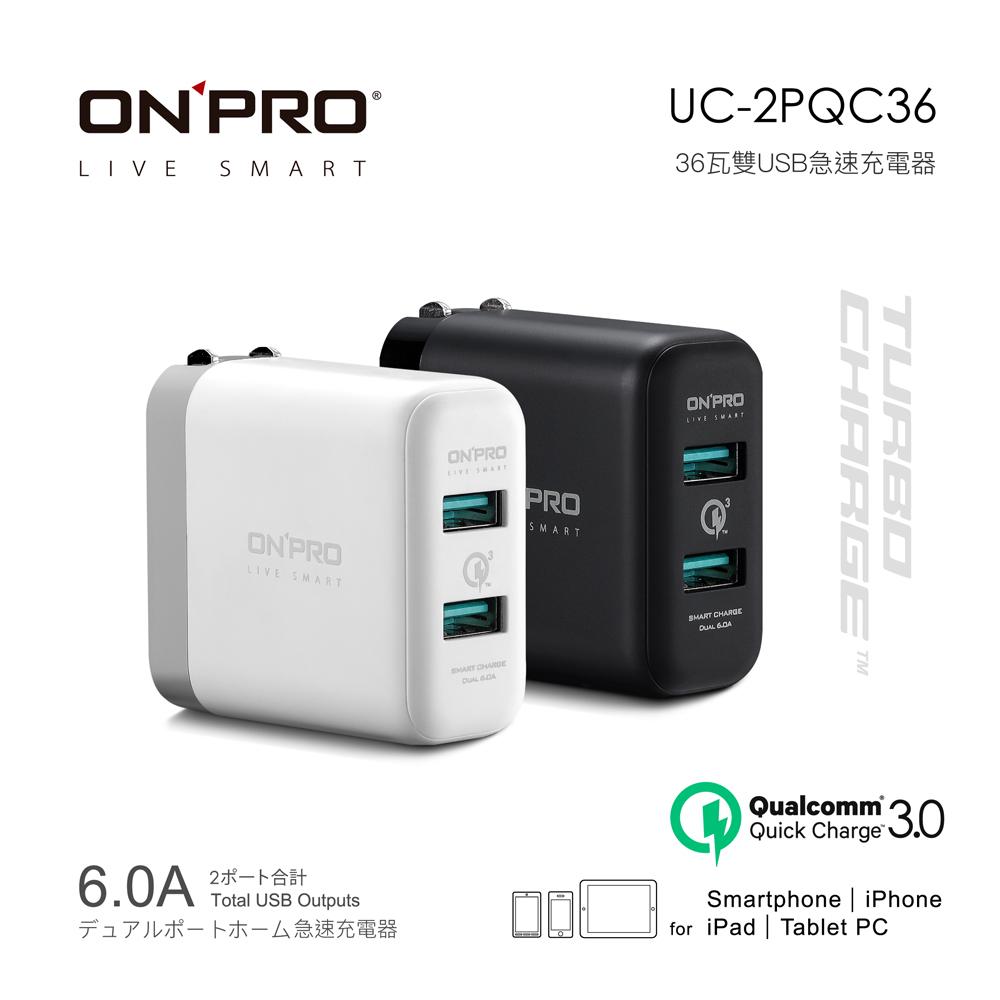 ONPRO UC-2PQC36 QC3.0 6A快充USB急速充電器