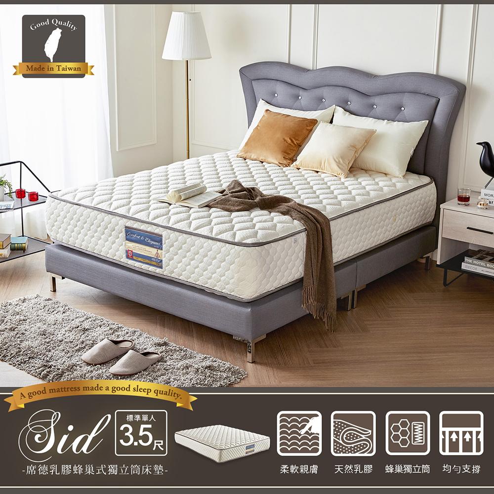 H&D 席德乳膠蜂巢式獨立筒床墊-單人3.5尺