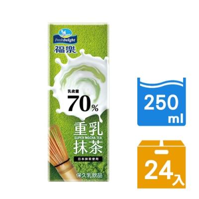 福樂 70%重乳系列 重乳抹茶保久乳(250mlx24瓶)