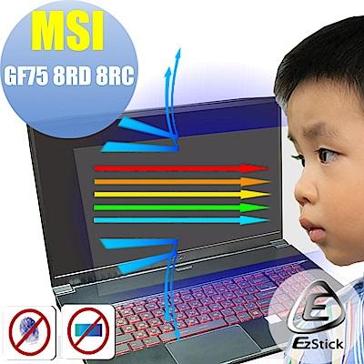 EZstick MSI GF75 8RD GF75 8RC  防藍光螢幕貼