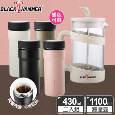 (陶瓷內膽)BLACK HAMMER 臻瓷不鏽鋼真空保溫杯430ML(2入組) 贈玻璃濾壓壺