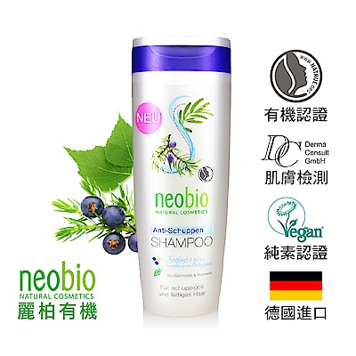 歐森 麗柏有機 neobio 複方植萃抗屑洗髮精 (250ml)