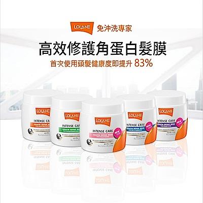 [時時樂限定] LOLANE 高效修護角蛋白髮膜(新包裝) 多款可選