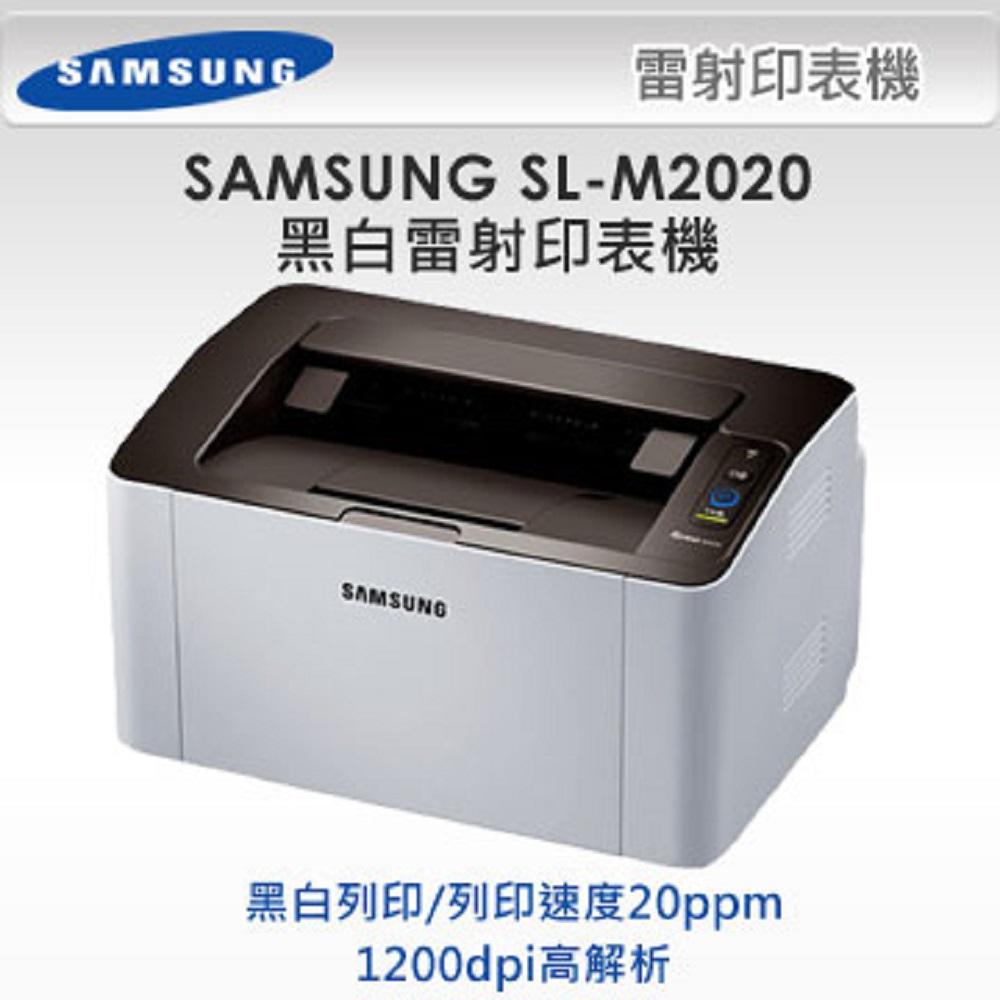 SAMSUNG三星 Xpress SL-M2020 黑白雷射印表機 @ Y!購物