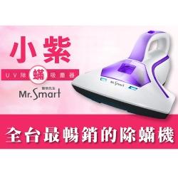 Mr.Smart 小紫智能UV紫外線HEPA除蹣吸塵機