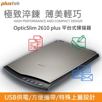 Plustek OpticSlim 2610 plus 平台式掃描器