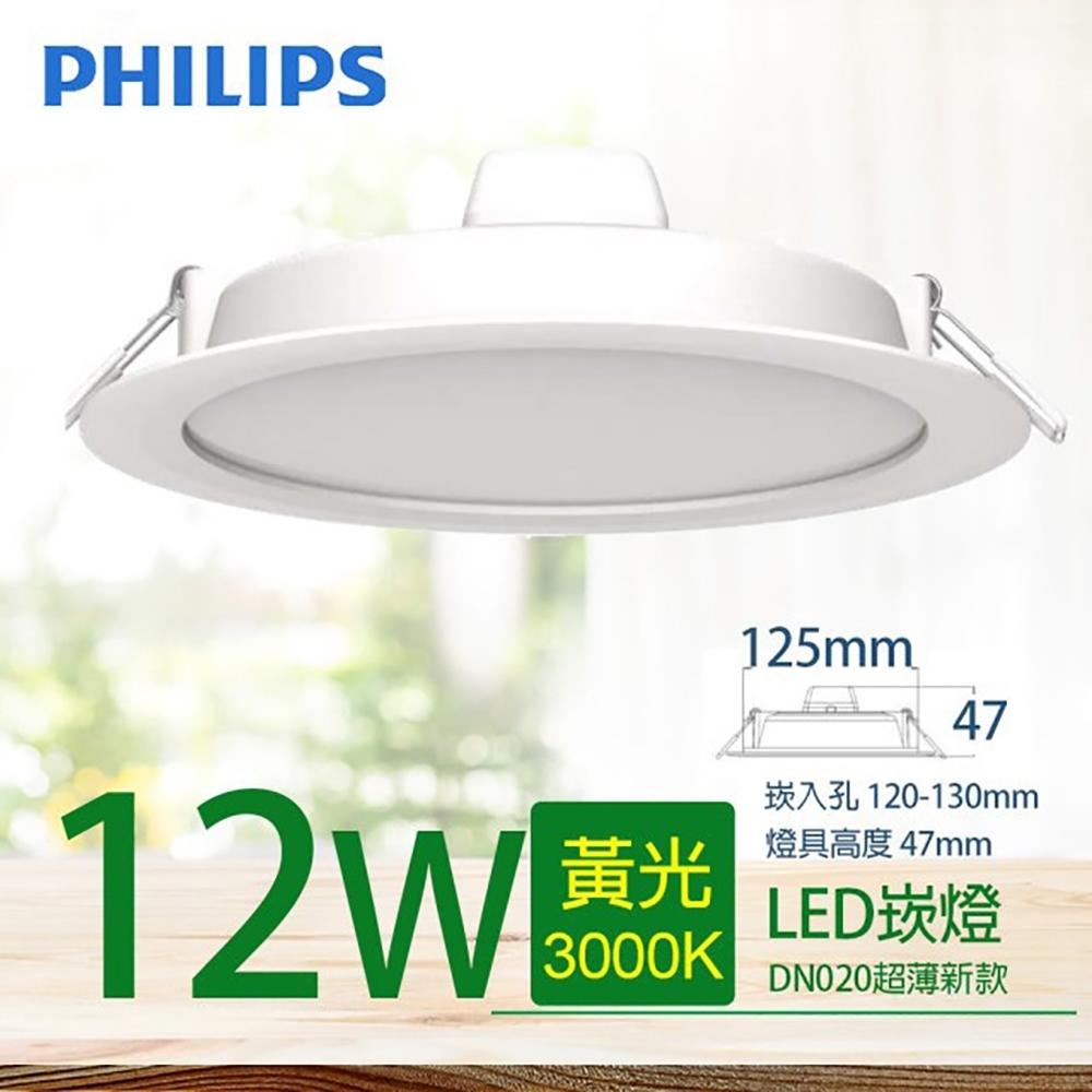 Philips 飛利浦 12W 12.5CM LED嵌燈-黃光3000K (PK004)