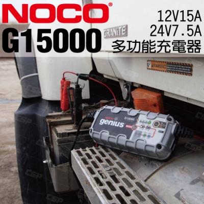 【NOCO Genius】G15000多功能充電器12V.24V/充電機 救車救援啟動器