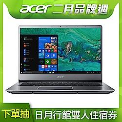 Acer S40-10-37L2 14吋筆電(i3-8130/4G/128G/