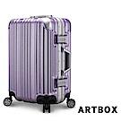 【ARTBOX】鋼鐵之翼-20吋PC拉絲紋鋁框行李箱 (女神紫)