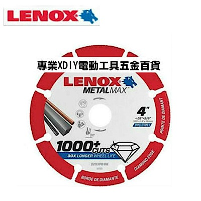 100%美國原裝進口 LENOX 美國狼牌 鑽石鋸片