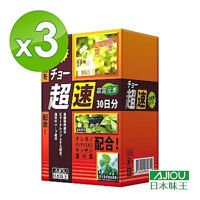 日本味王 窈窕元素(90粒/盒) x3盒