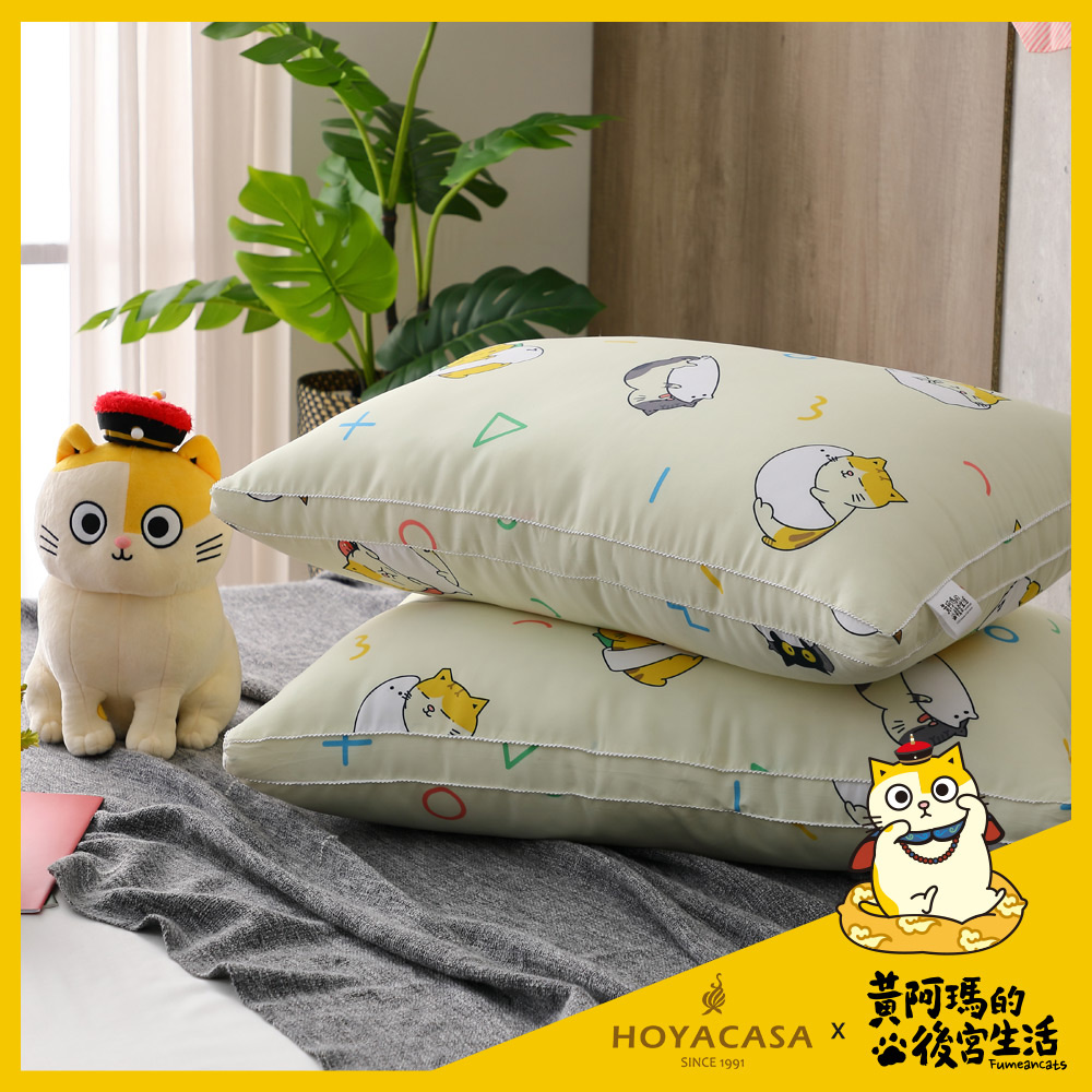 HOYACASA黃阿瑪聯名系列-高蓬款可水洗羽絲絨舒眠枕(一入)