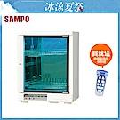 SAMPO聲寶 紫外線抑菌烘碗機 KB-GA30U