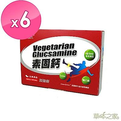 草本之家-素食專用-素固鈣葡萄糖胺加強版100粒X6盒