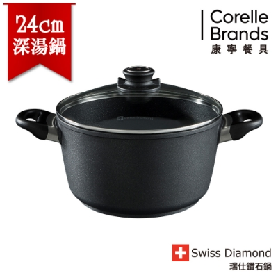 瑞士原裝 Swiss Diamond XD 瑞仕鑽石鍋 24CM雙耳深湯鍋