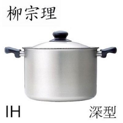 柳宗理 不鏽鋼 深型 22cm IH 雙耳鍋(附蓋)-大師級商品