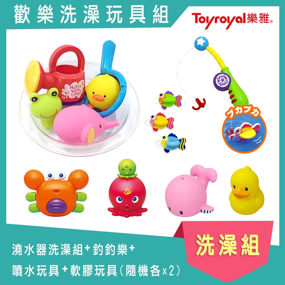 日本《樂雅 Toyroyal》澆水器洗澡組+釣釣樂+(噴水玩具+軟膠玩具隨機各2)