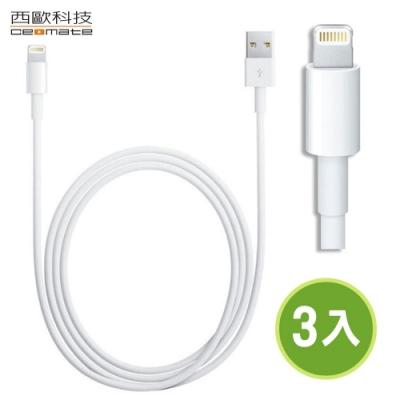 (3入) Apple iPhone系列 Lightning 8pin 充電傳輸線
