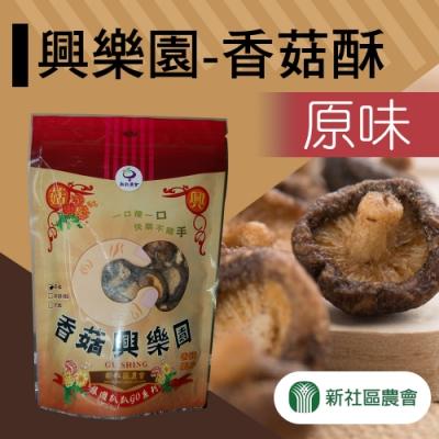 【新社農會】興樂園-香菇酥-原味 (90g / 包  x3包)