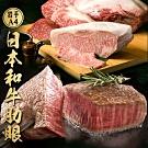食肉鮮生 岩手A4級日本頂級和牛肋眼 *4片禮盒組(10盎司±5%/片)(春節禮盒)
