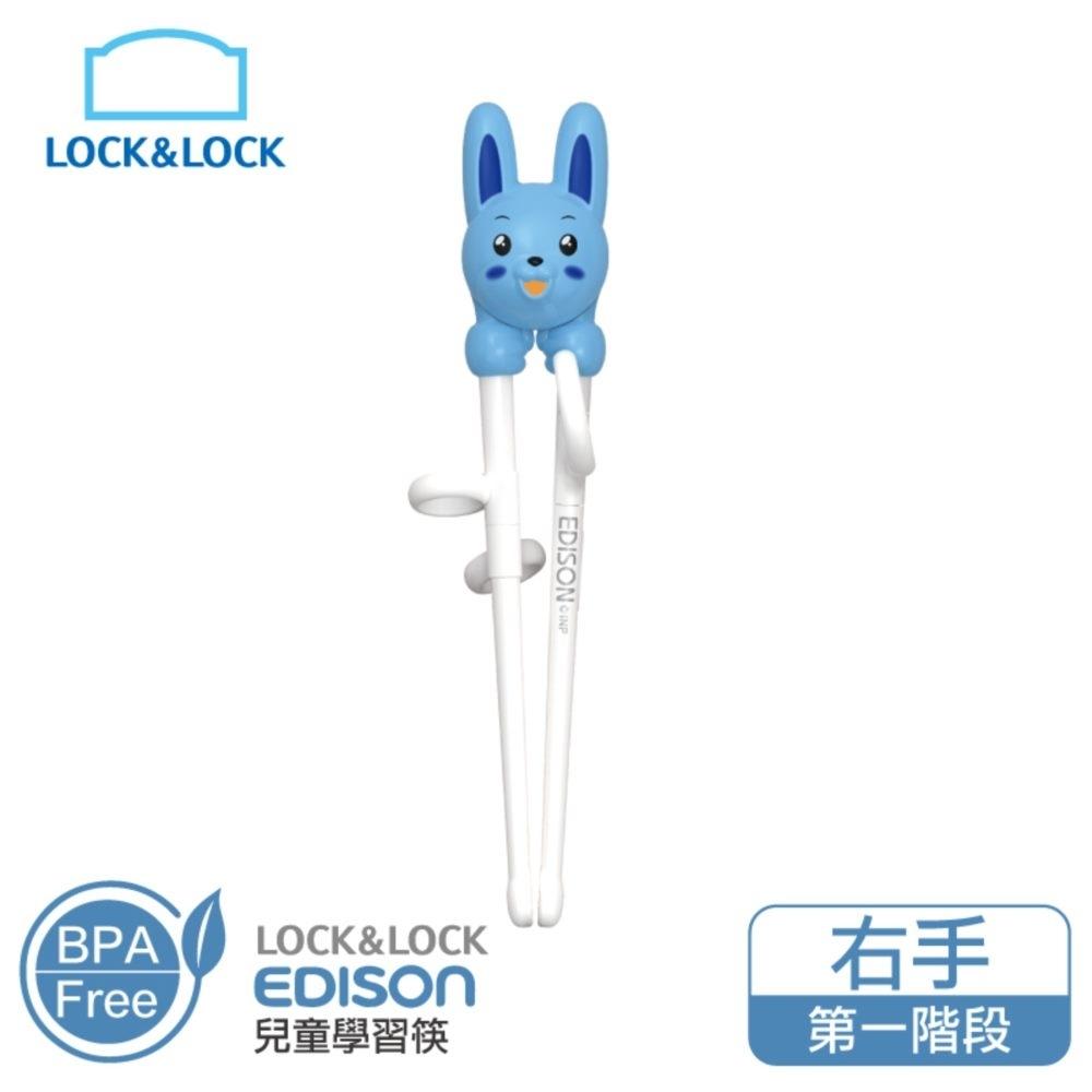【樂扣樂扣】愛迪生聰明學習筷系列/藍小兔右手專用(快)
