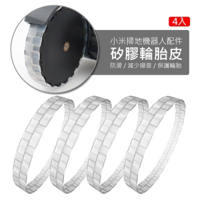 小米掃地機器人輪胎皮 保護套 4入(副廠) 小米米家/石頭/小瓦/1C/掃拖一體適用